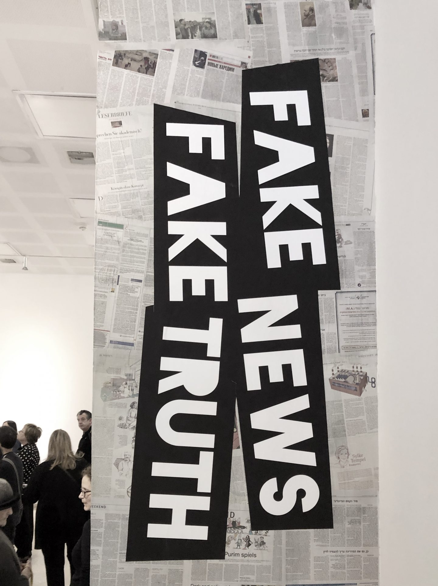 מוזיאון חיפה לאמנות תערוכה פייק ניוז4