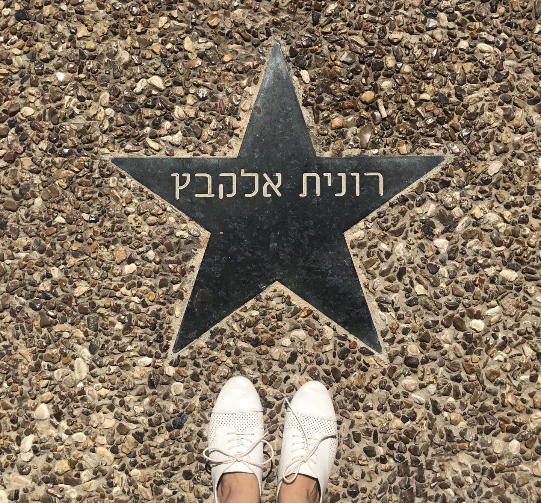 פסטיבל הסרטים חיפה 2019 רונית אלקבץ שירי ויצנר