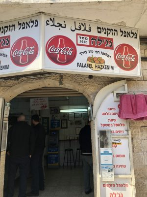 פלאפל הזקנים ואדי ניסנאס חיפה