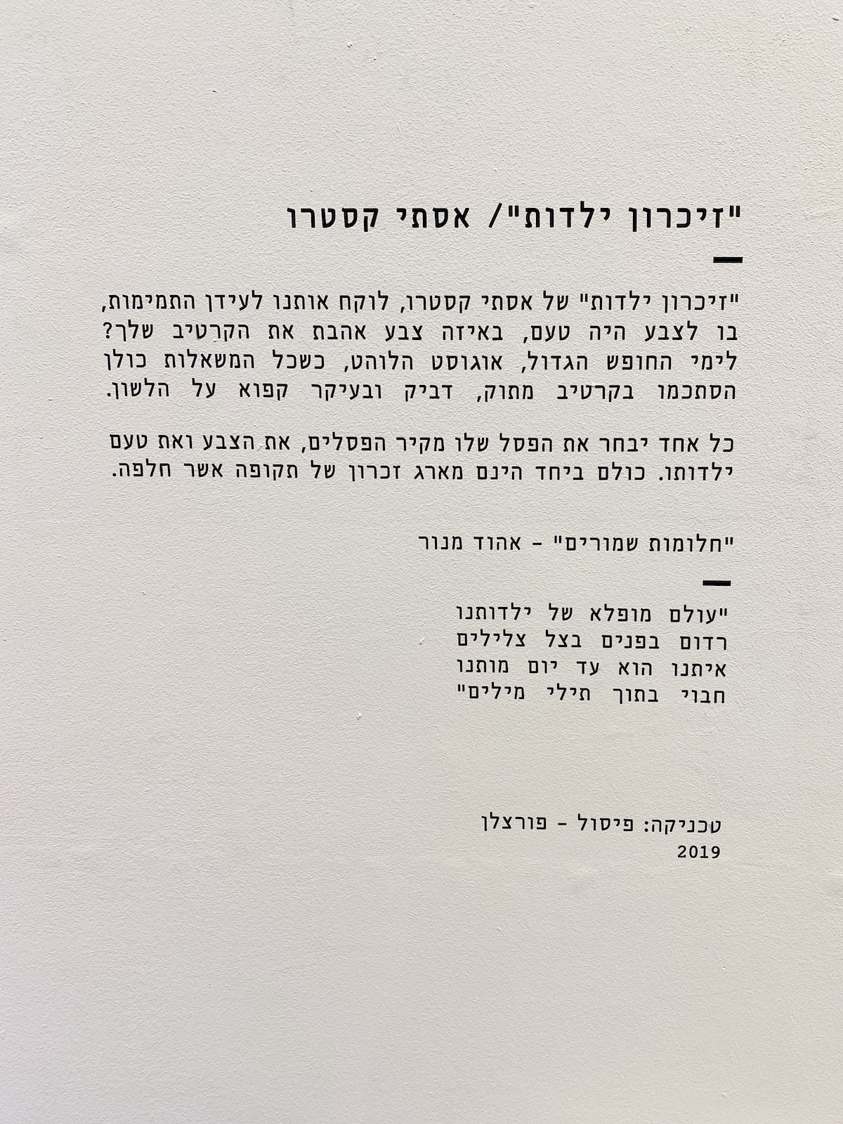 תערוכת אמנות ישראלית איידי דיזיין חיפה שירי ויצנר בלוג חיפאית 22