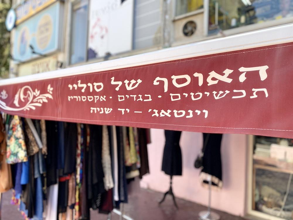 האוסף של סוליי חנות וינטג׳ יד שניה שירי ויצנר בלוג חיפאית1