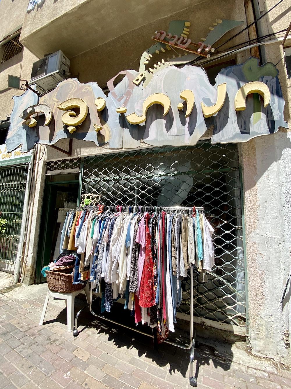 חנות יפה חנות וינטג׳ יד שניה שירי ויצנר בלוג חיפאית9