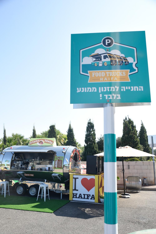פלאפל המערה משאית אוכל חיפה פודטראק שירי ויצנר בלוג חיפאית1