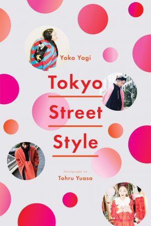 אופנת הרחוב של טוקיו ספר מוומלץ