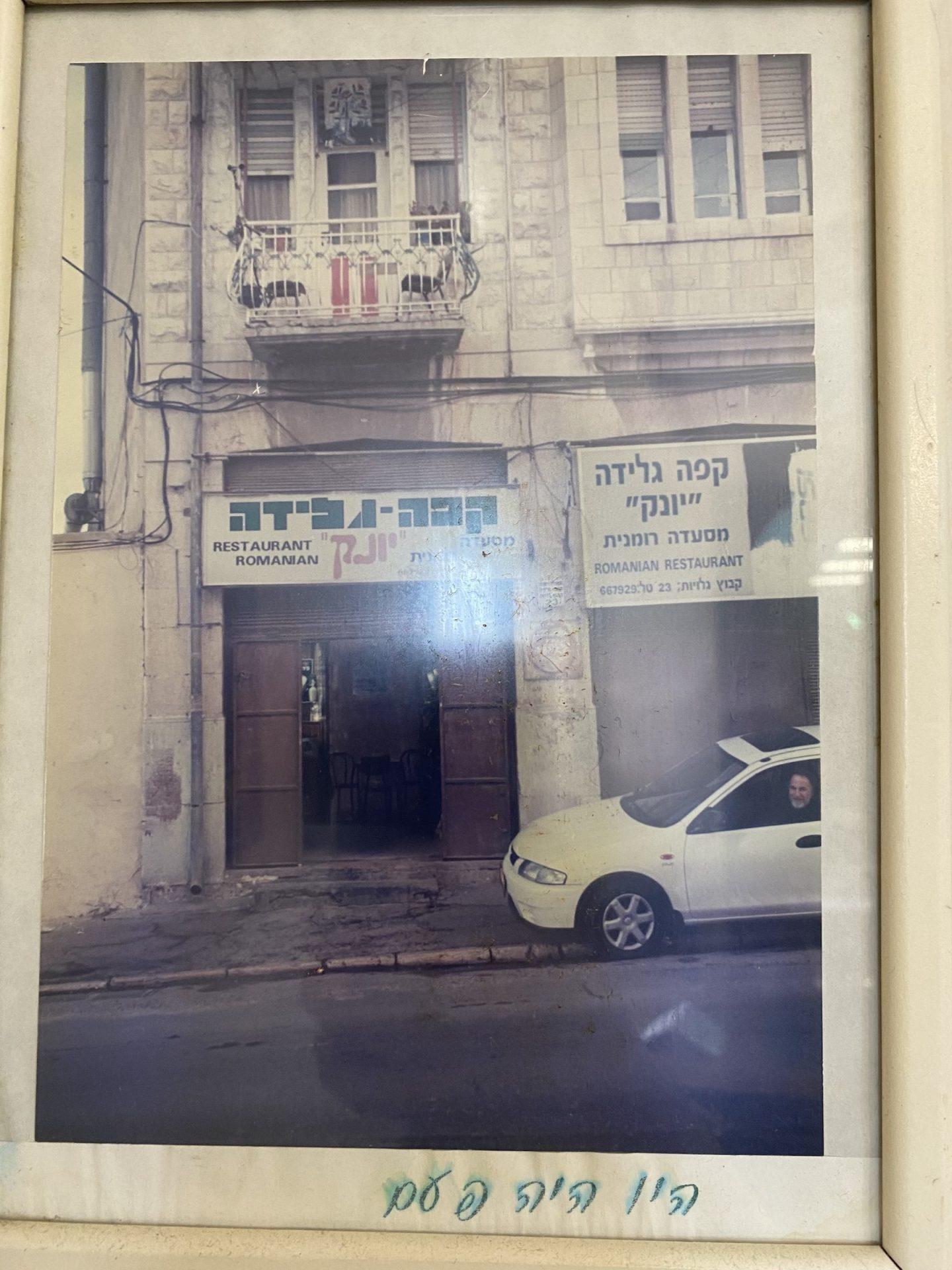 יונק קפה גלידה איפה לאכול בחיפה