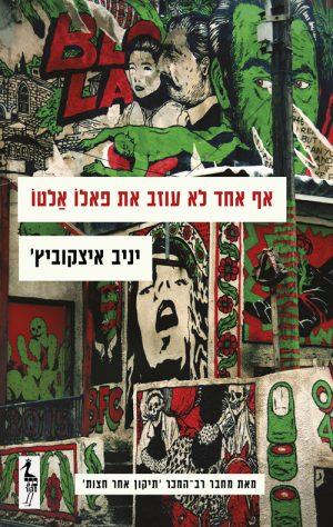 ספר מתח מומלץ אף אחד לא עוזב את פאלו אלטו ספרים מומלצים על חיפה