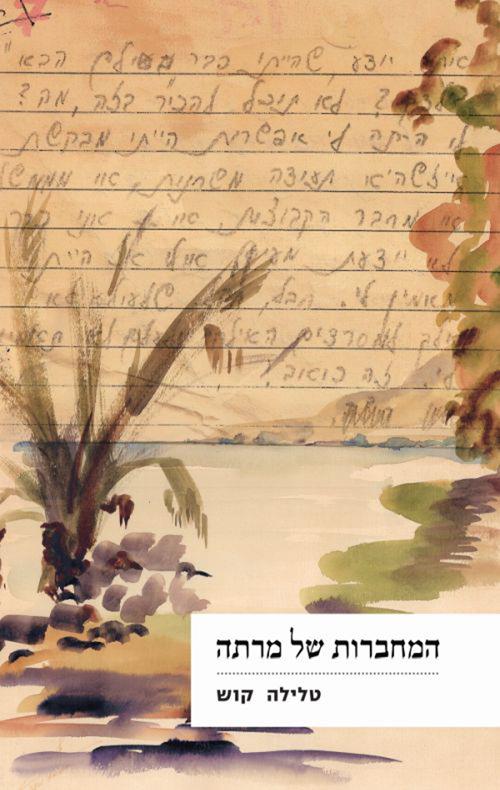 המחברות של מרתה ספר ספרים מומלצים על חיפה