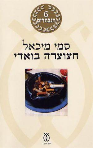 חצוצרה בואדי סמי מיכאל ספרים מומלצים על חיפה