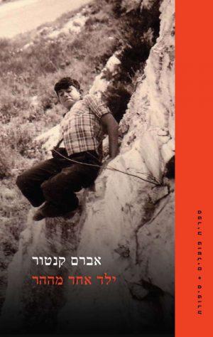 ילד אחד מההר אברהם קנטור ספרים מומלצים על חיפה