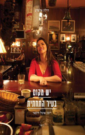 יש מקום בעיר התחתית הילה אלפרט ספרים מומלצים על חיפה