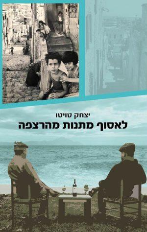 לאסוף מתנות מהריצפה ספר ספרים מומלצים על חיפה
