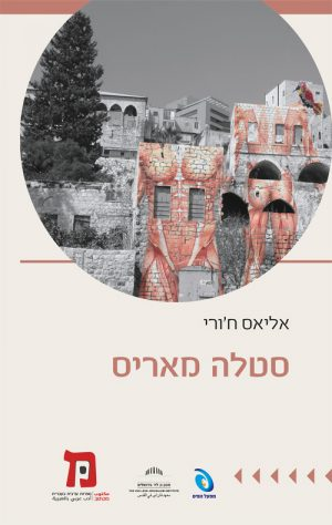 סטלה מאריס ספר של אליאס חורי ספרים מומלצים על חיפה
