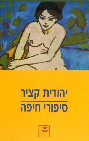 כריכה של יהודית קציר סיפורי חיפה, ספר מומלץ על חיפה ספרים מומלצים על חיפה