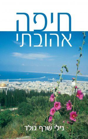כריכת הספר חיפה אהובתי נילי שרף גולד ספרים מומלצים על חיפה