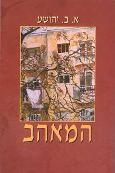 כריכה ספר המאהב אברהם ב. יהושע ספרים מומלצים על חיפה